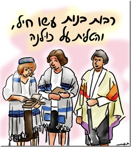 אמא ברשת - הרהורים על פמיניזם ויהדות